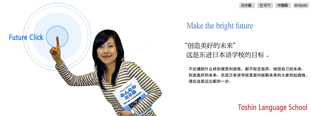 'Make the bright future' ,This is the goal of Dongjin language school.